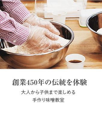 創業450年の伝統を体験 大人から子供まで楽しめる手作り味噌教室