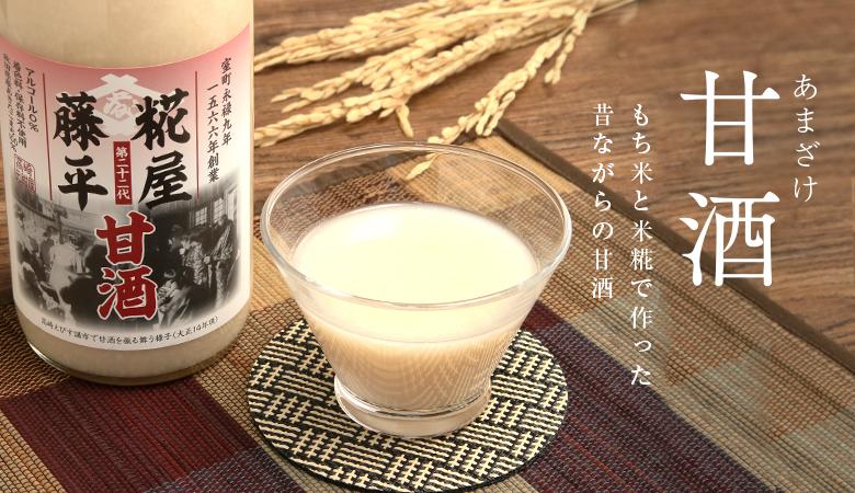 もち米と米糀で作った昔ながらの甘酒