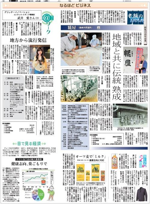 2021.4.2上毛新聞
