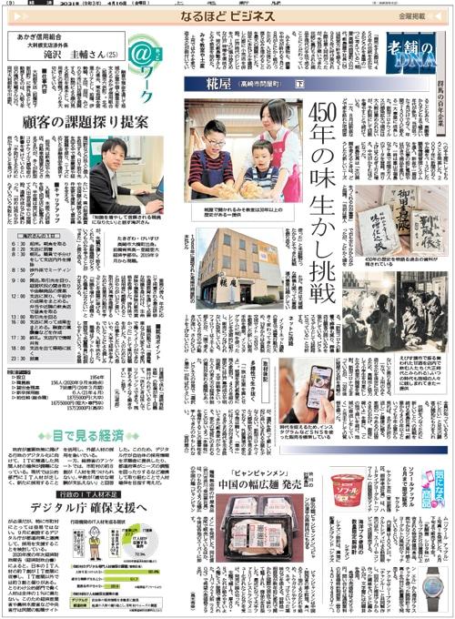2021.4.16上毛新聞