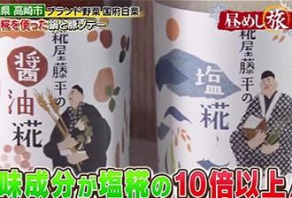 テレビ東京【お昼旅】