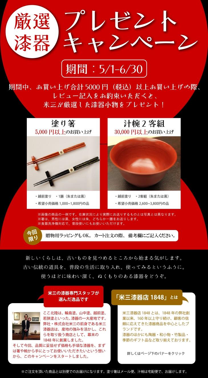 2016厳選漆器プレゼントキャンペーン