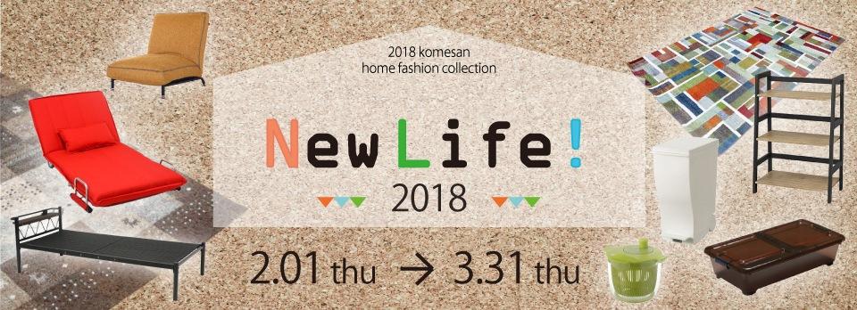 米三で始まる新しい暮らし 春の新生活応援キャンペーン