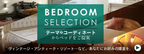 テーマやコーディネートからベッドをご提案