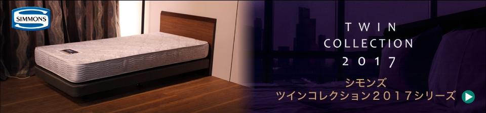 SIMMONS 毎日が高級ホテルと同じ寝心地に。正規代理店だからできるこの価格!期間限定13万円〜 ベストプライス宣言!