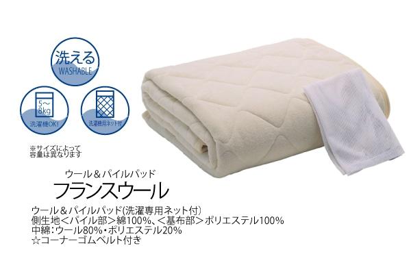 bed_pad