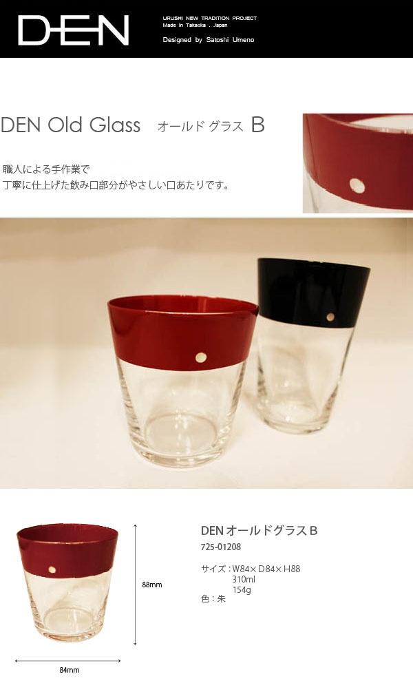 オールド グラス B