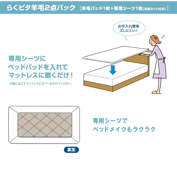 フランスベッド らくピタ ズレにくいベッドパッド