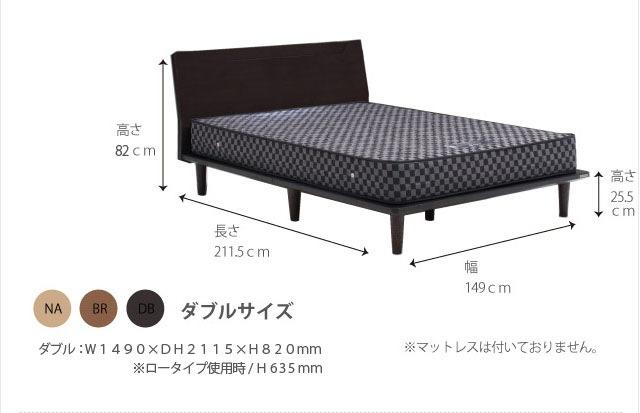 ダブルサイズ W1490×DH2115×H860mm