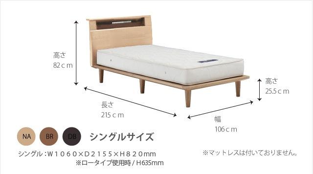 シングルサイズ W1060×DH2155×H820mm