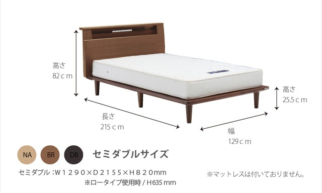 セミダブルサイズ W1290×DH2155×H820mm