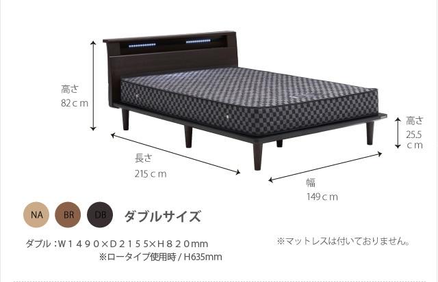 ダブルサイズ W1490×DH2155×H820mm