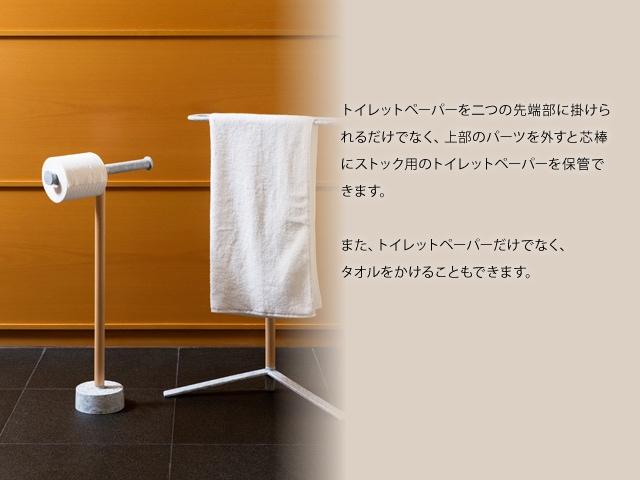 トイレットペーパーを二つの先端部に掛けられるだけでなく、上部のパーツを外すと芯棒にストック用のトイレットペーパーを保管できます。また、トイレットペーパーだけでなく、タオルをかけることもできます。