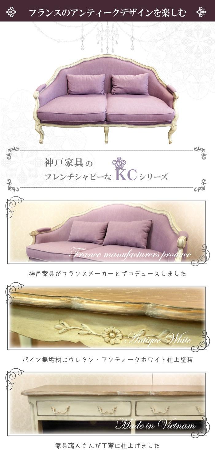 神戸家具のフレンチシャビーなKCシリーズ