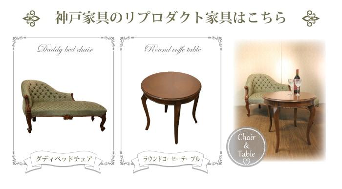 神戸家具のリプロダクト家具はこちら