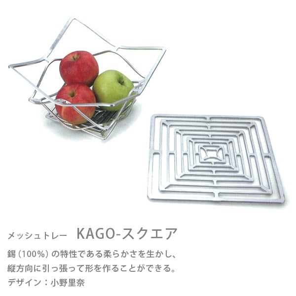 KAGO-スクエア