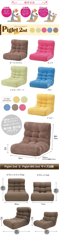ソファ座椅子 Piglet 2nd  ピグレットセカンド ビッグ  コーデユロイ