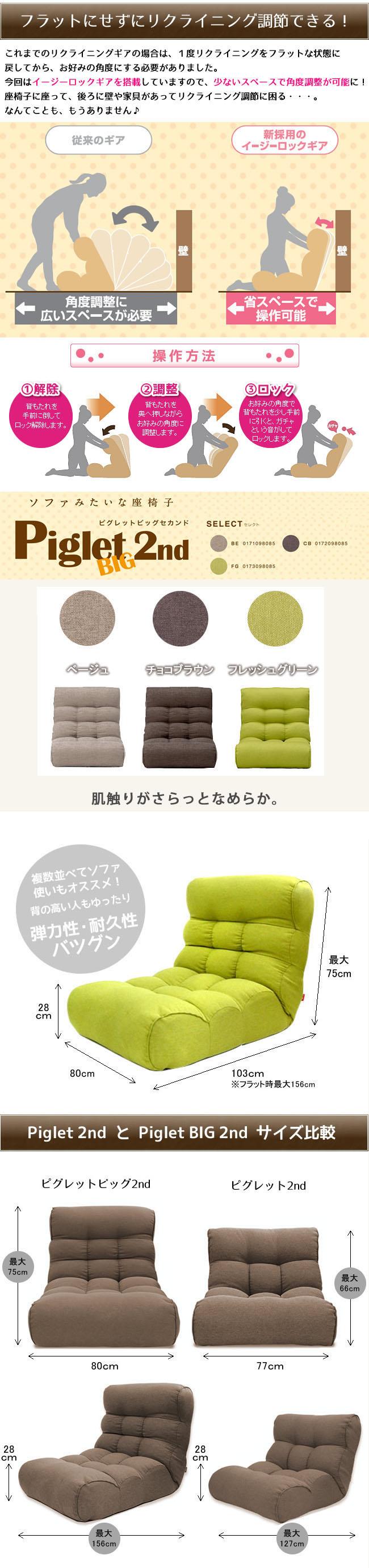 ソファ座椅子 Piglet 2nd  ピグレットセカンド ビッグ セレクト
