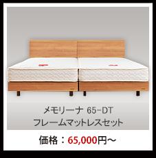 フランスベッドのメモリーナ 65-DTフレームマットレスセット