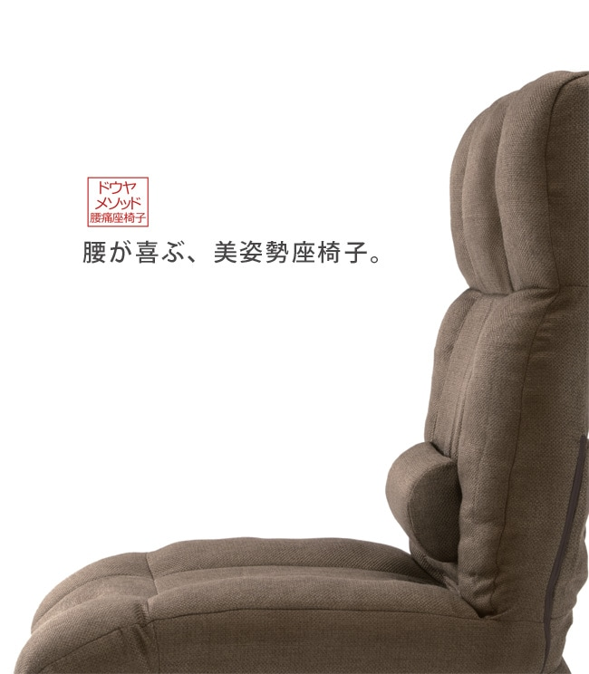 ドウヤメソッド座椅子