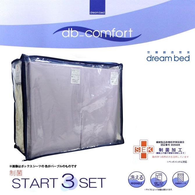 ドリームベッド dreambed お得な3点セット 制菌START3SET 制菌ベッドパッド1枚+ボックスシーツ2枚 PD-940