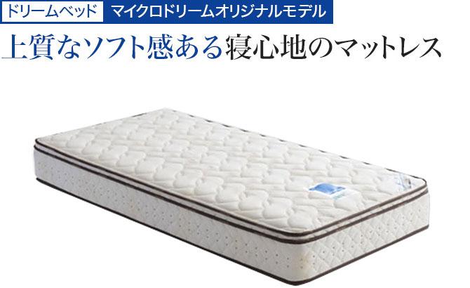 ドリームベッド マイクロドリームオリジナルモデル 上質なソフト感ある寝心地のマットレス