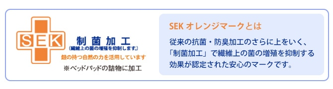 SEKオレンジマークとは