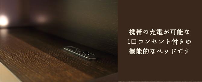 携帯の充電が可能な1口コンセント付きの機能的なベッドです