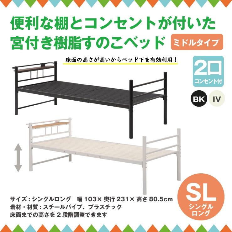 宮付きすのこベッドKH-3705