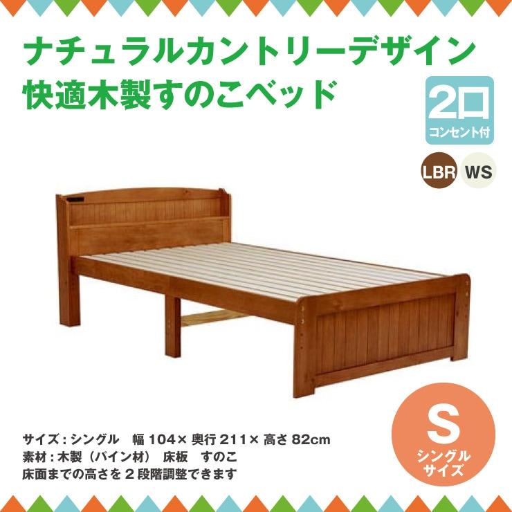 木製すのこベッド  シングル MB-5903