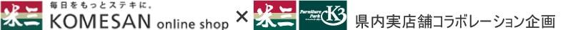 毎日をもっとステキに。米三 KOMESAN online shop