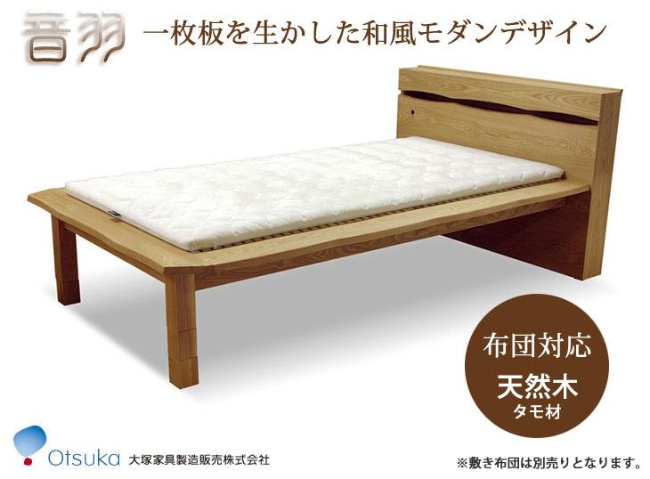 Otsuka 大塚家具製造販売株式会社|音羽