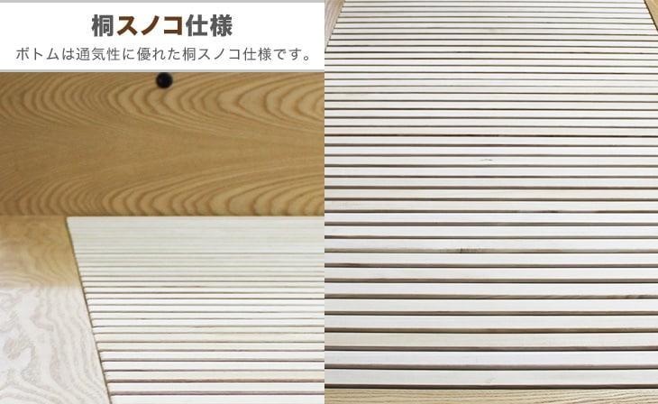 桐スノコ仕様 ボトムは通気性に優れた桐スノコ仕様です。
