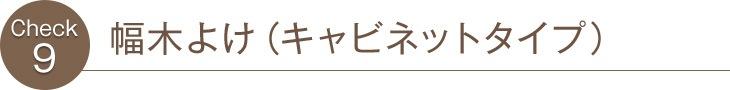 Check9 幅木よけ(キャビネットタイプ)