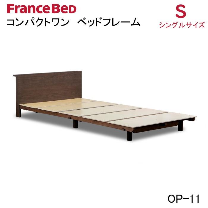 OP-11 ベッドフレーム