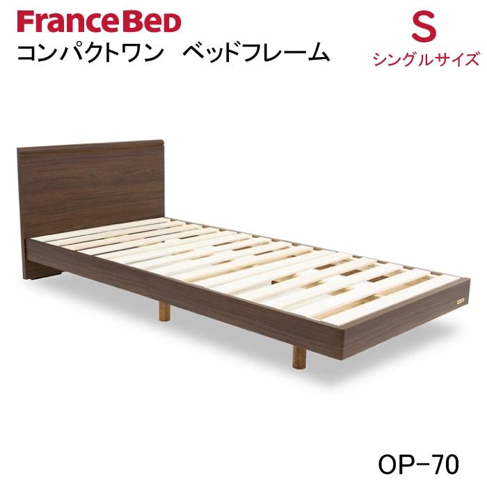 op70 ベッドフレーム