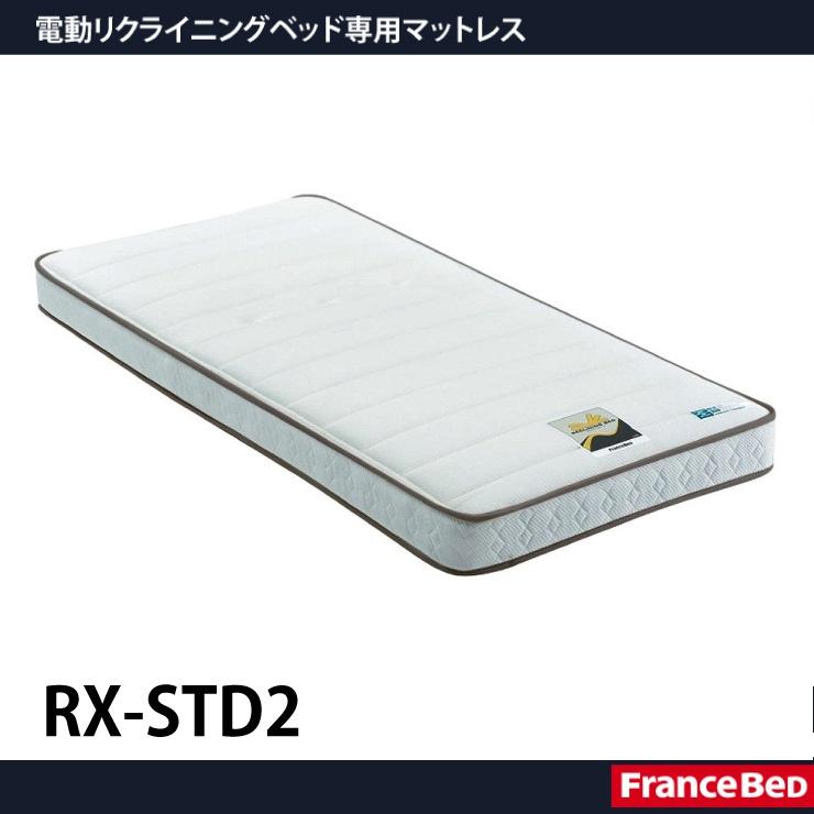 電動リクライニングベッド専用マットレス RX-STD