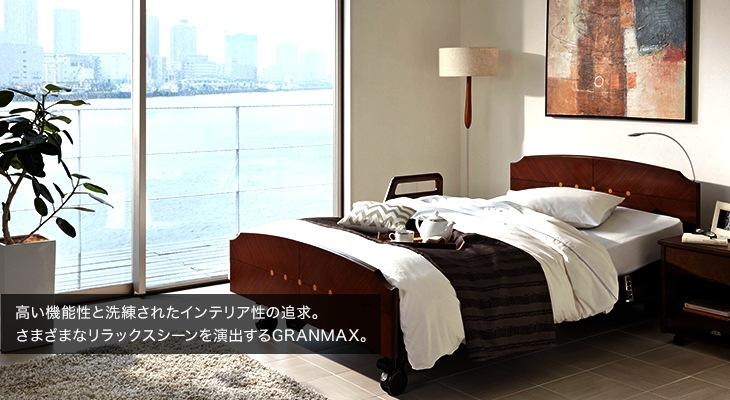 高い機能性と洗練されたインテリア性の追求。さまざまなリラックスシーンを演出するフランスベッドのGRANMAX。