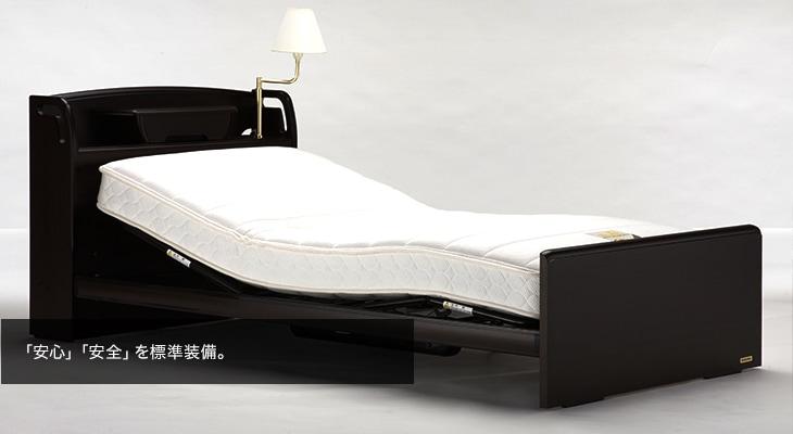 フランスベッドの「安心」「安全」を標準装備。