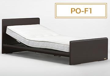 フランスベッドのpo-f1