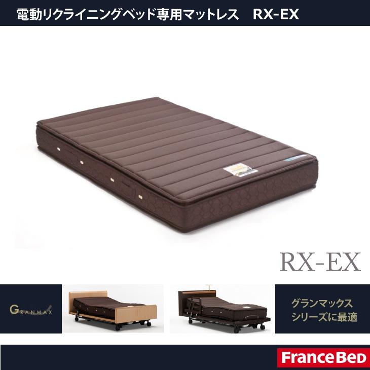 電動リクライニングベッド専用マットレス RX-EX