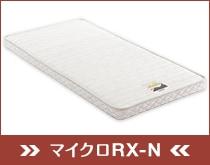 マイクロRX-N
