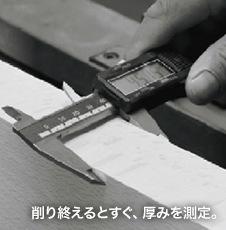 削り終えるとすぐ、厚みを測定。
