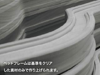 ベッドフレームは基準をクリアした素材のみで作り上げられます。