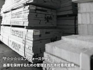 「F☆☆☆☆エフ・フォースター」基準を保持するための管理された木材専用倉庫。