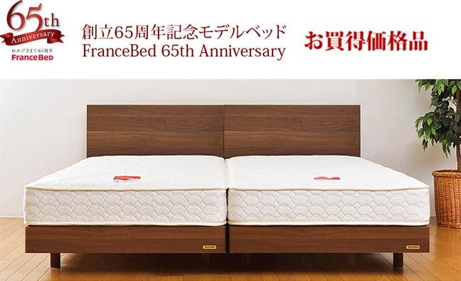 創立65周年記念モデルベッド