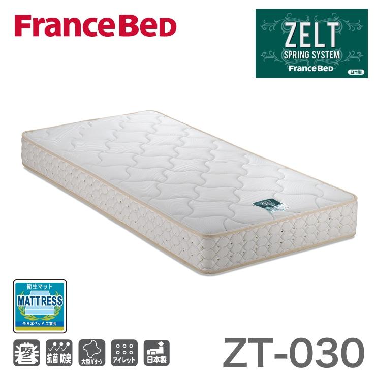 フランスベッド ゼルトスプリング マットレス ZT-030 S/SD/D/WD/SL/SDL/DL/WDL