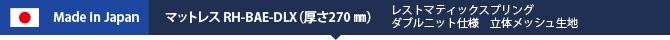 Made in Japan マットレス RH-BAE-DLX(厚さ270 �)レストマティックスプリング ダブルニット仕様 立体メッシュ生地