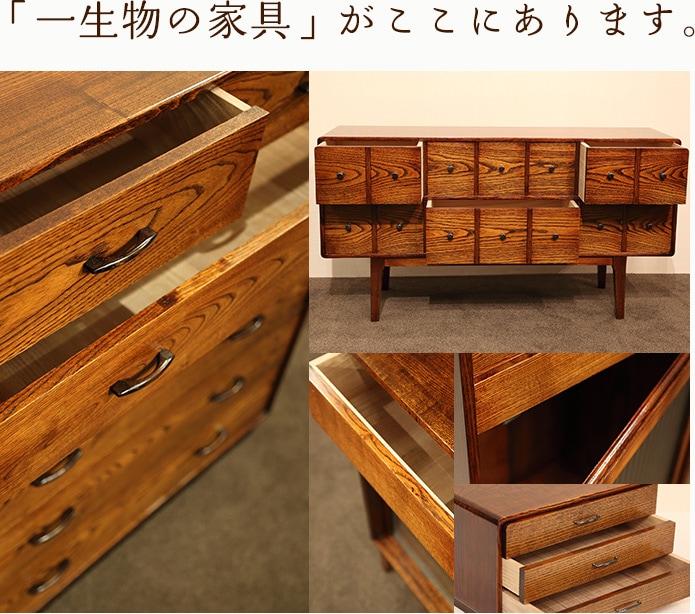 「一生物の家具」がここにあります。