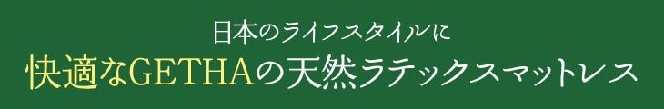 日本のライフスタイルに 快適なGETHAの天然ラテックスマットレス